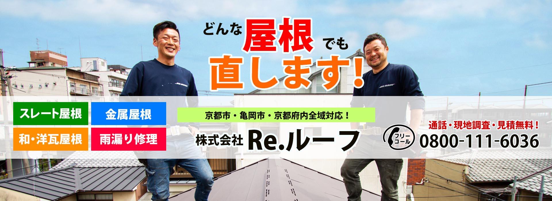 Re.ルーフ|京都市右京区の屋根工事職人直営店のホームページです